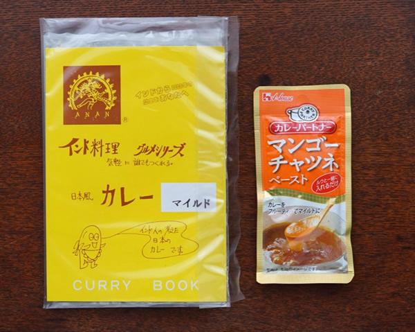アナン カレーブック 日本風カレー マイルド